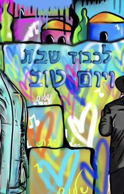 Challah cover: Jerusalem