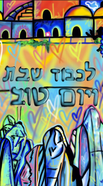 RH NEW! Jerusalem Love Challah cover